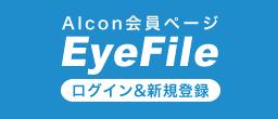 Alcon会員ページ EyeFile
