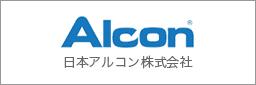 日本アルコン