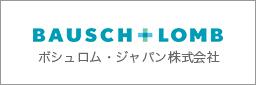 ボシュロム・ジャパン